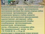 Пластическая хирургия, стоматология и косметология Крым - фото 5