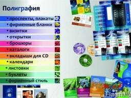 Пластиковые карты, визитки, флаера, буклеты, открытки, етике - фото 3