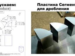 Пластина Сегмент для дробления