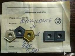 Пластины на токарные резцы ТН-20, КНТ-16