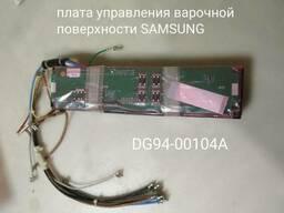 Плата управления для варочной панели Samsung, код DG94-00104A