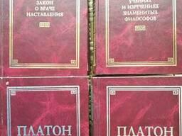 Платон Законы Аппология Сократа. Клятва Гиппократа, Диоген. Классическая философская. ..