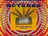 Плавкая вставка +70С ( ESL 70 ) - photo 1