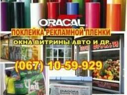 Пленка Oracal – реклама на стеклах, поклеить витрину