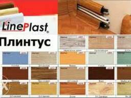 Плинтус пвх LinePlast 2,5м- 24грн
