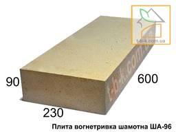 Плита вогнетривка шамотна ША-96, 600х2300х90