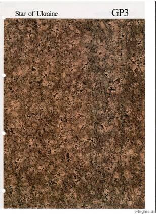 Плитка гранітна ПРАТ Граніком
