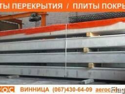 Плиты перекрытия Винница / Плиты покрытия (AEROC Склад)