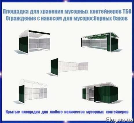 Площадки, ограждения для мусорных контейнеров, баков для ТБО