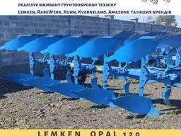 Плуг Lemken Opal 120 5-ти корпусний. Оборотный плуг 4 1. Плуги Lemken