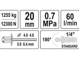 Пневмозаклепочник YATO для заклепок 4-6.4 мм 60 л/хв