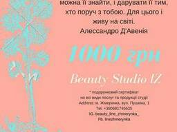 Подарунковий сертифікат салону краси