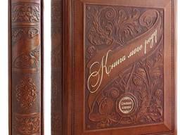 Подарунок на весілля, ювілей- Шкіряна Книга мого роду, сімейний літопис,