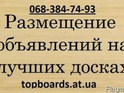 20248ac10e5a Доска для объявлений цена, где купить в Украине