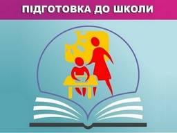 Подготовка к школе в Днепропетровске