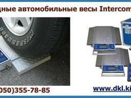 Подкладные автомобильные весы Intercomp (США)