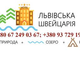 Львов Отель цена недорого