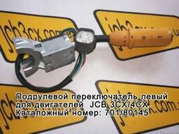Подрулевой переключатель левый для JCB 3CX/4CX (701-80145)