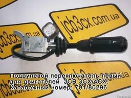 Подрулевой переключатель левый на JCB 3CX/4CX (701/80296)