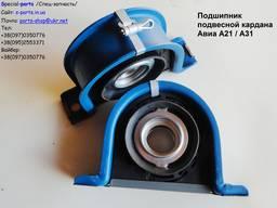 Подшипник подвесной кардана Авиа А21 / А31 (361302281, 442172047007)