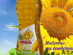 Подсолнечное масло( раф. нераф. )1й- сорт, собственного- прессового производства.