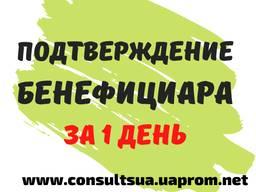 Подтверждение бенефициара Днепр и область, за 1 день.