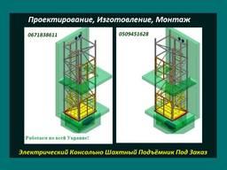 Наружные Грузовые Подъёмники- Лифты. Монтаж. г. Сумы,