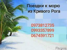 Поездки к Черному и Азовскому морю из Кривого Рога ежедневно