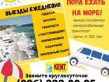 Звоните! Поездки на море 2020 из Кривого Рога - фото 1