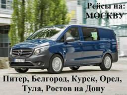 Поездки в Россию из Кривого Рога