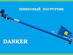 Погрузчик шнековый Danker.