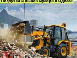 Погрузка и вывоз мусора Одесса
