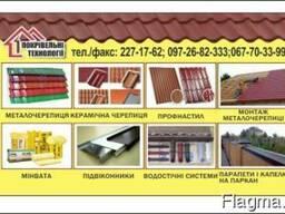 Покрівельні Технології : Матеріали для даху