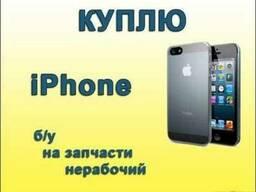Покупаем iPhone бу в любом состоянии, нерабочие iPhone и iP