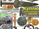 Покупаю и оцениваю древние предметы !Купить - продать находки кладоискателей - фото 1