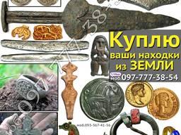 Покупаю и оцениваю древние предметы !Купить - продать находки кладоискателей
