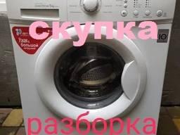 Покупка, скупка, выкуп Стиральных машин в любом состоянии в Харькове