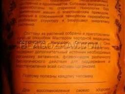 Поли витаминный фито чай - изумительная приправа (19 трав)