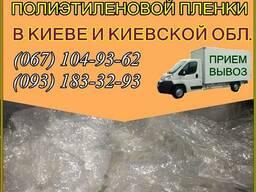 Полиэтиленовую пленку ПВД отходы дорого в Киеве и области