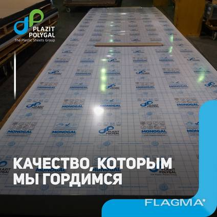 Монолитный поликарбонат Monogal со склада Харьков-Киев