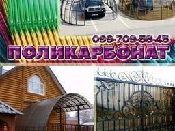 Поликарбонат сотовый и монолитный, металлоконструкции