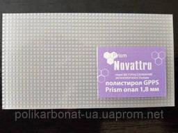 Полистирол (Опал) Novattro Prism 1, 8мм (2050х1250мм)