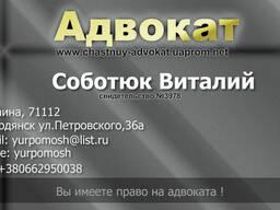Полный спектр юридических услуг в Бердянске и районе