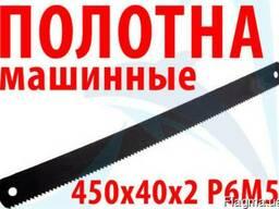 Полотна машинные 450х40х2 Р6М5