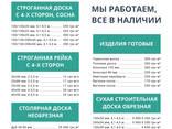 Блок хаус (блок-хаус, блокхаус, блок хауз) 130, 80 Николаев - фото 2