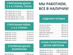 Террасная доска в наличии, Николаев, Производство