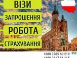 Чешська робоча віза - фото 1