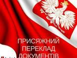 Польский присяжный переводчик/Присяжный перевод - фото 1