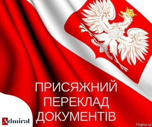 Польский присяжный переводчик/Присяжный перевод