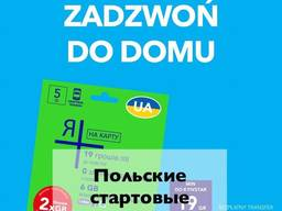 Польские стартовые пакеты PLUS